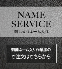 NAME SERVICE-刺しゅうネーム入れ-刺繍ネーム入り作業服の ご注文はこちらから