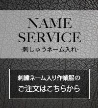 NAME SERVICE-刺しゅうネーム入れ-刺繍ネーム入り作業服の ご注文はこちらから
