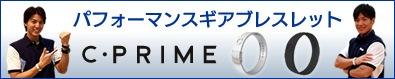 C・PRIME