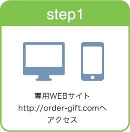 http://order-gift.comへアクセス