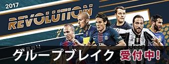 2017 Panini Revolution Soccerグループブレイク、受付中です。。