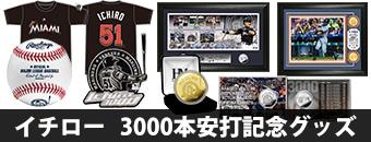 イチロー 3000本安打記念グッズ。