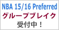 NBA 15/16 Preferred ���롼�ץ֥쥤�����ŤΤ��Τ餻�Ǥ���