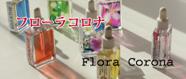 フローラコロナ