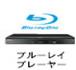 録画用DVD-R/-RW