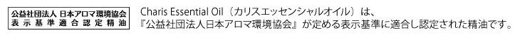 公益社団法人日本アロマ環境協会認定精油