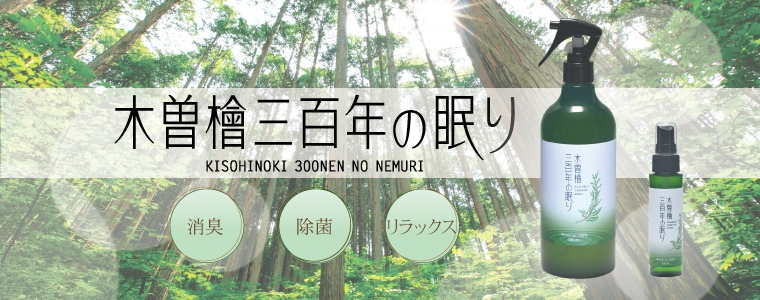 木曽檜三百年の眠り