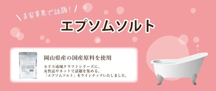 エプソムソルト・新発売!,岡山県産の国産原料を使用,カリス成城クラフトシリーズに、女性誌やネットで話題を集める、「エプソムソルト」をラインナップいたしました。