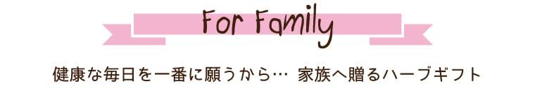 家族へのハーブギフト