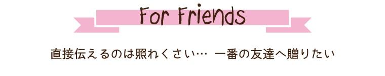友達へのハーブギフト