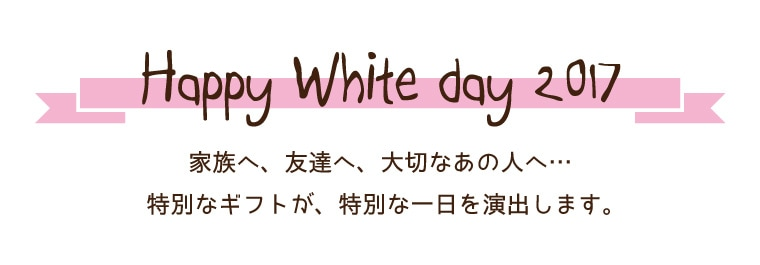 ホワイトデーン特集