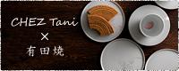 CHEZ Tani×有田焼