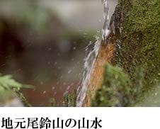 地元尾鈴山の山水