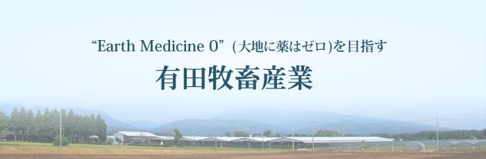 """Earth Medicine 0""( 大地に薬はゼロ )を目指す有田牧畜産業"