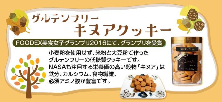だるま味噌のグルテンフリーキヌアクッキー