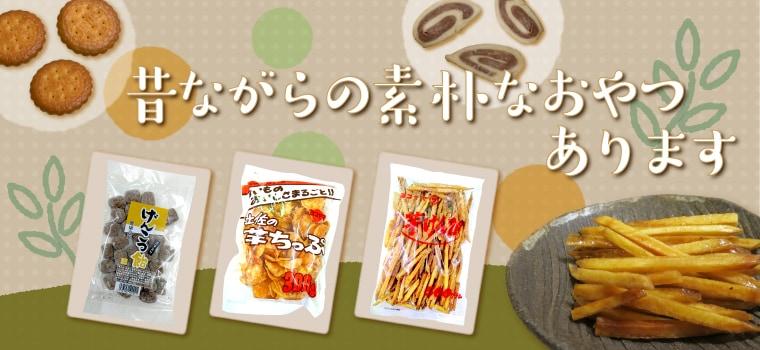 高知の素朴なお菓子,横山(ヨコヤマ)の芋けんぴ、野村ミレービスケット,げんこつ飴,うずかりん糖,マックのポップコーンなどたくさん揃っています