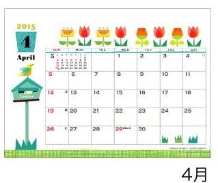 カレンダー カレンダー 2015 かわいい : 無料!!】 <2015年> カレンダー ...