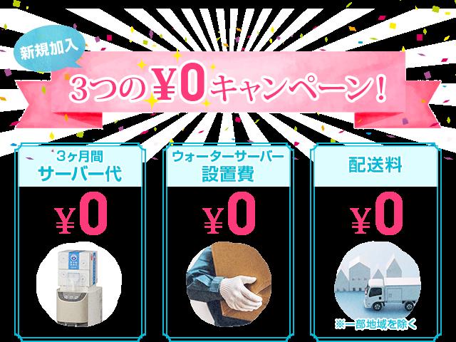 新規加入3つの¥0キャンペーン!