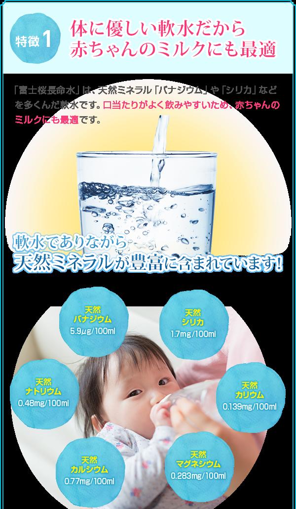 体に優しい軟水だから赤ちゃんのミルクにも最適