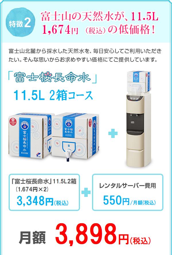 富士山の天然水が、11.5L1,674円(税込)のお値打ち価格!