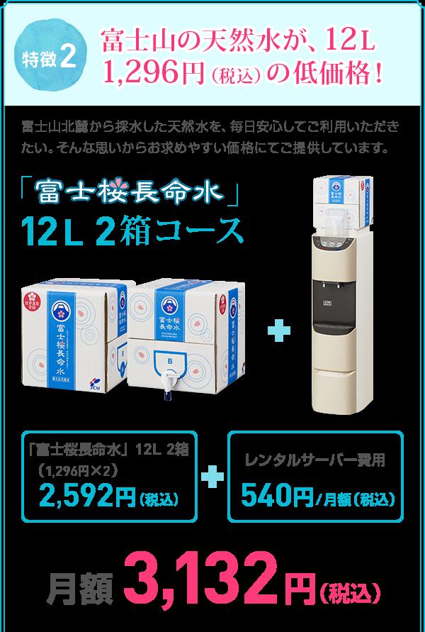 富士山の天然水が、12L1,296円(税込)の低価格!
