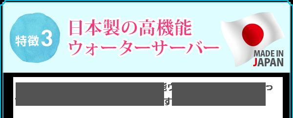 日本製の高機能ウォーターサーバー