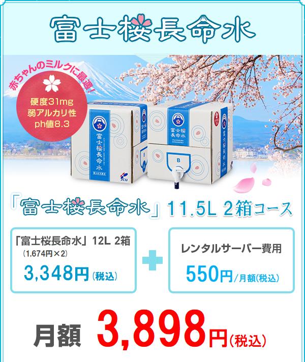 「富士桜長命水」11.5L 2箱月額3,898円(税込)