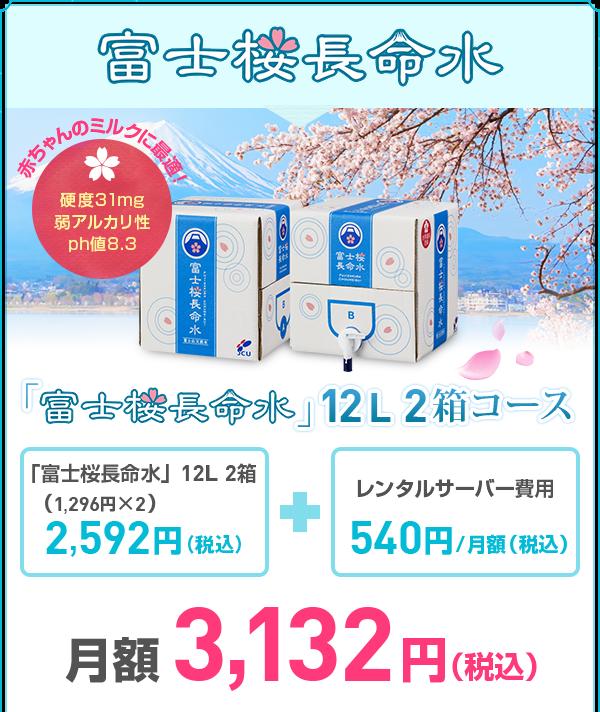 「富士桜長命水」12L 2箱月額3,132円(税込)