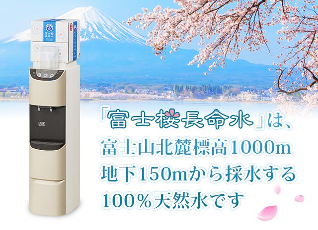 富士山北麓標高1000m地下150mから採水する100%天然水です