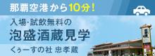 那覇空港から10分!入場・試飲無料の泡盛酒造見学 くぅーすの社 忠孝蔵