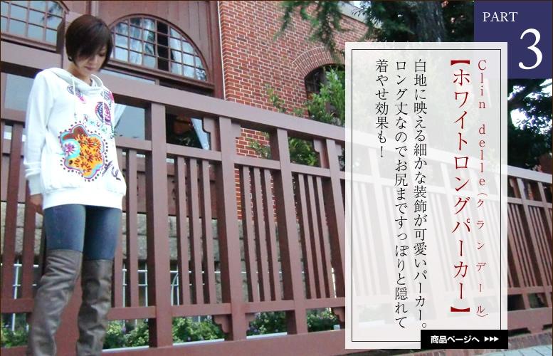【Clin d'elle(クランデール)】 長袖 パーカー ホワイト 42・44 0048 2011L