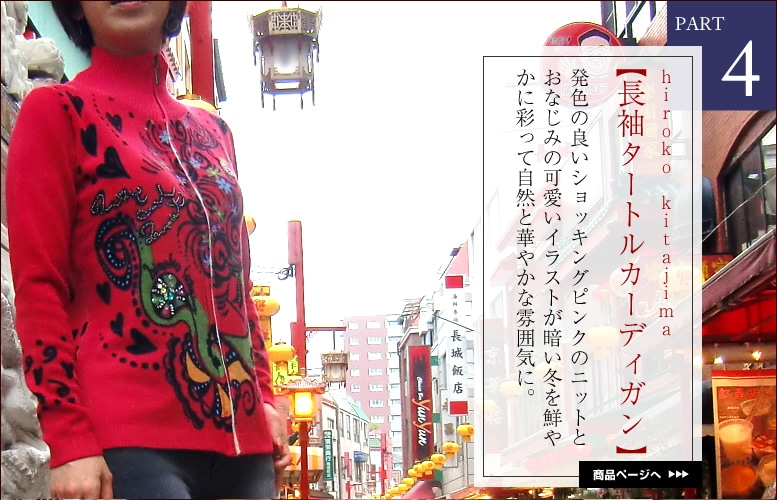【hiroko kitajima(ヒロコ キタジマ)】 長袖 タートル アクリル カーディガン ピンク 42 44 1101F 2011L