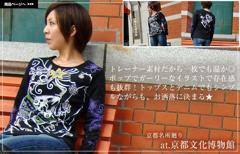 【hiroko kitajima(ヒロコ キタジマ)】 長袖 トレーナー ブラック 42・44 0017 2011K