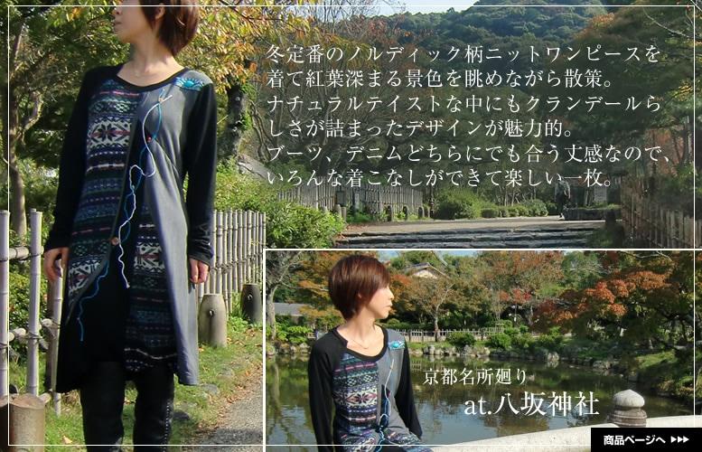 【Clin d'elle(クランデール)】 長袖 ニット ワンピース ブラック 42・44 8013 2011K