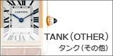 タンク(その他)