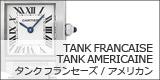 タンク フランセーズ / アメリカン