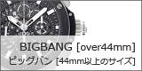 ビッグバン(44mm以上のサイズ)
