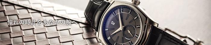 憧れの時計をあなたの腕へ