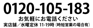 �����ֹ� / 052-242-8688