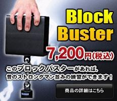 ブロックバスター このブロックバスターがあれば昔のストロングマシン並みの練習ができます!