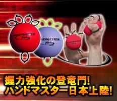 握力強化の登竜門ハンドマスター日本上陸!