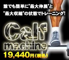 Calf machine 誰でも簡単に最大伸展と最大収縮の状態でトレーニング