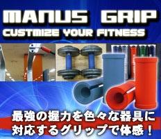 マヌスグリップ 最強の握力を色々な器具に対応するグリップで体感!