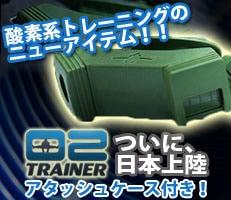 O2トレーナー 肺活量を鍛えるマウスピース!