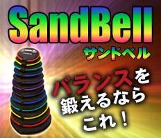 筋力アップ!バランスを鍛えるのならこれ!!サンドベル日本上陸!