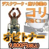 【デスクワーク】【座り仕事】【コリに効く!!】オビトナー