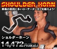 ショルダーホーン 肩痛の原因に多いローテーターカフを鍛えよう!