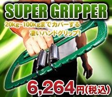 スーパーグリッパー 20kg〜100kgまでカバーする凄いハンドグリップ