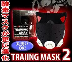 肺活量を更に強化!トレーニングマスク2