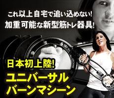 これ以上自宅で追い込めない!果汁可能な新型筋トレ器具!ユニバーサルマシン日本初上陸!